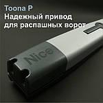Усиленная версия приводов Toona