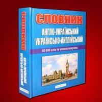 СЛОВНИК Англо-укр.,укр-англ.словник+граматика 80тис.слів