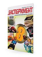 ЖУРНАЛ Експеримент Кушнір Р.