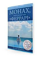 """КНИГА Монах,який продав свій """"Ферарі"""" Р.Шарма"""