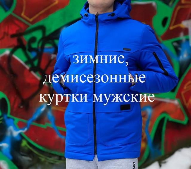 Зимние, демисезонный куртки мужские