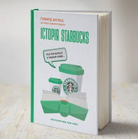 Історія Starbucks. Усе почалося з чашки кави…Говард Шульц