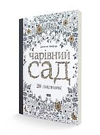 РОЗМАЛЬОВКА Антистрес СЛ Чарівний сад 20 листівок