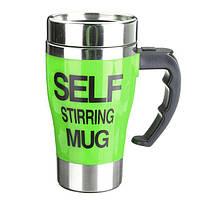 Кружка-мешалка «Self stirring mug» - саморазмешивающая кружка!