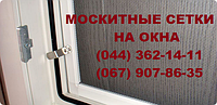 Москитные сетки Киев