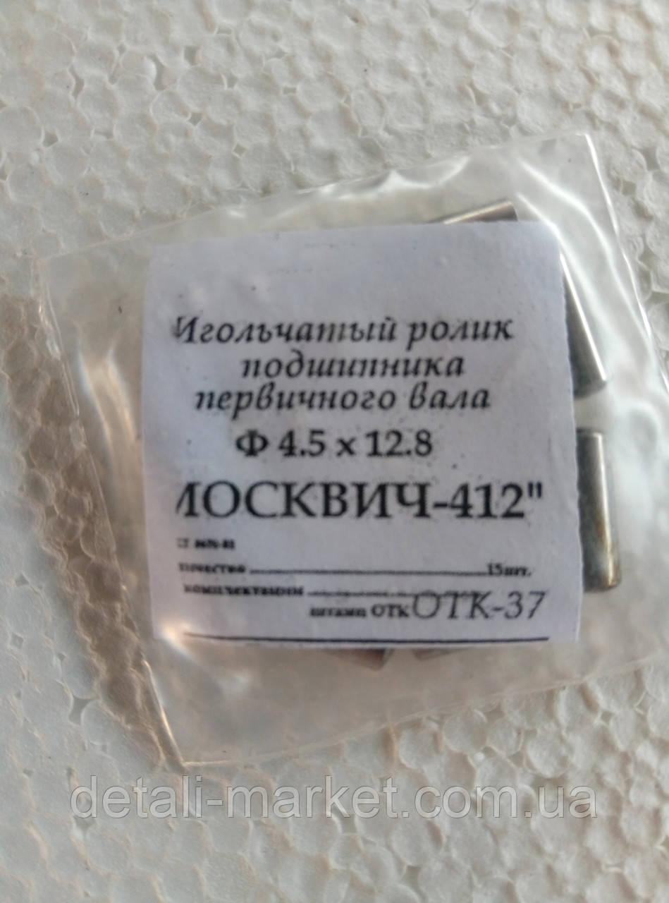 Игольчатый ролик подшипника первичного вала Москвич 2140 , 412