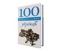 КНИГА 100 Найвідоміших українця Країна мрій