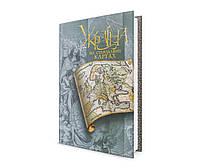 КНИГА Альбом Україна на стародавніх картах Картографія
