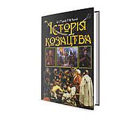 КНИГА Історія козацтва