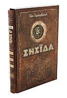 КНИГА Енеїда І. Котляревський колекційне видання Школа