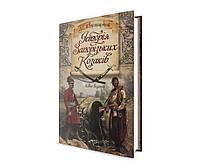 КНИГА Історія запоріжських козаків