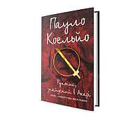 КНИГА Коельйо Кк Рукопис, знайдений в Аккрі