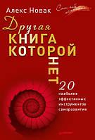 Другая книга, которой нет. 20 наиболее эффективных инструментов саморазвития, 978-5-496-02425-9