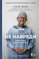 Не навреди. Истории о жизни, смерти и нейрохирургии, 978-5-699-83020-6