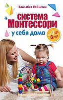 Система Монтессори у себя дома. От 0 до 6 лет, 978-5-699-82821-0