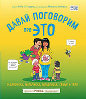 Давай поговорим про ЭТО: о девочках, мальчиках, младенцах, семьях и теле, 978-5-699-86328-0