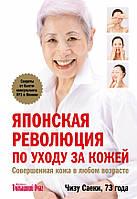 Японская революция по уходу за кожей. Совершенная кожа в любом возрасте, 978-5-699-86399-0