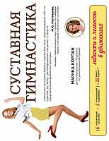 Суставная гимнастика, 978-5-699-87317-3