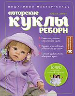 Авторские куклы Реборн. Пошаговый мастер-класс, 978-5-699-86974-9