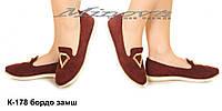 Бордовые замшевые туфли на плоской подошве ( р 36-41 )