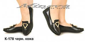 Черные туфли на плоской подошве, натуральная кожа ( р 36-41 )