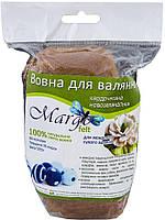 Вовна для валяння кардочесана, С03А, Коричнева, 50г, Margo