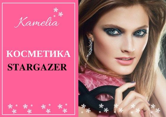 STARGAZER - професійна косметика (Великобританія)