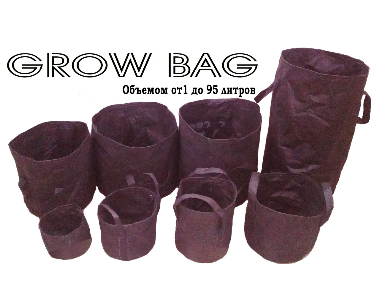 Тканевый горшок Grow Bag круглый 107л