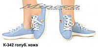 Голубые кожаные туфли на шнурках ( р 36-41 )