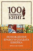 Похождения бравого солдата Швейка: роман, 978-5-699-92850-7