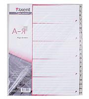Розділювач А4 А-Я 1921-01 Axent