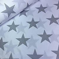 """Ткань бязь  """" Большие серые звезды 12 см  на белом""""  № 615"""
