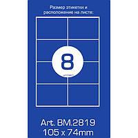 Папір самоклеючий Labels Buromax А4 2819 (8)