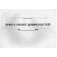 Журнал реєстрації довіреностей А4 50л офс.