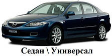 Чехлы на Mazda 6 Sedan (с 2002-2007 гг.)