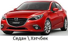 Чехлы на Mazda 3 Sedan (с 2013 года до этого времени)