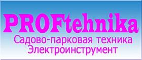 """""""PROFtehnika"""" интернет магазин - садово-огородная техника и электроинструмент"""