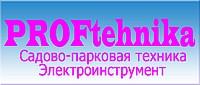 PROFtehnika интернет магазин - садово огородная техника