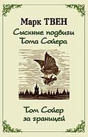 Сыскные подвиги Тома Сойера. Том Сойер за границей (сборник), 978-5-906122-35-3