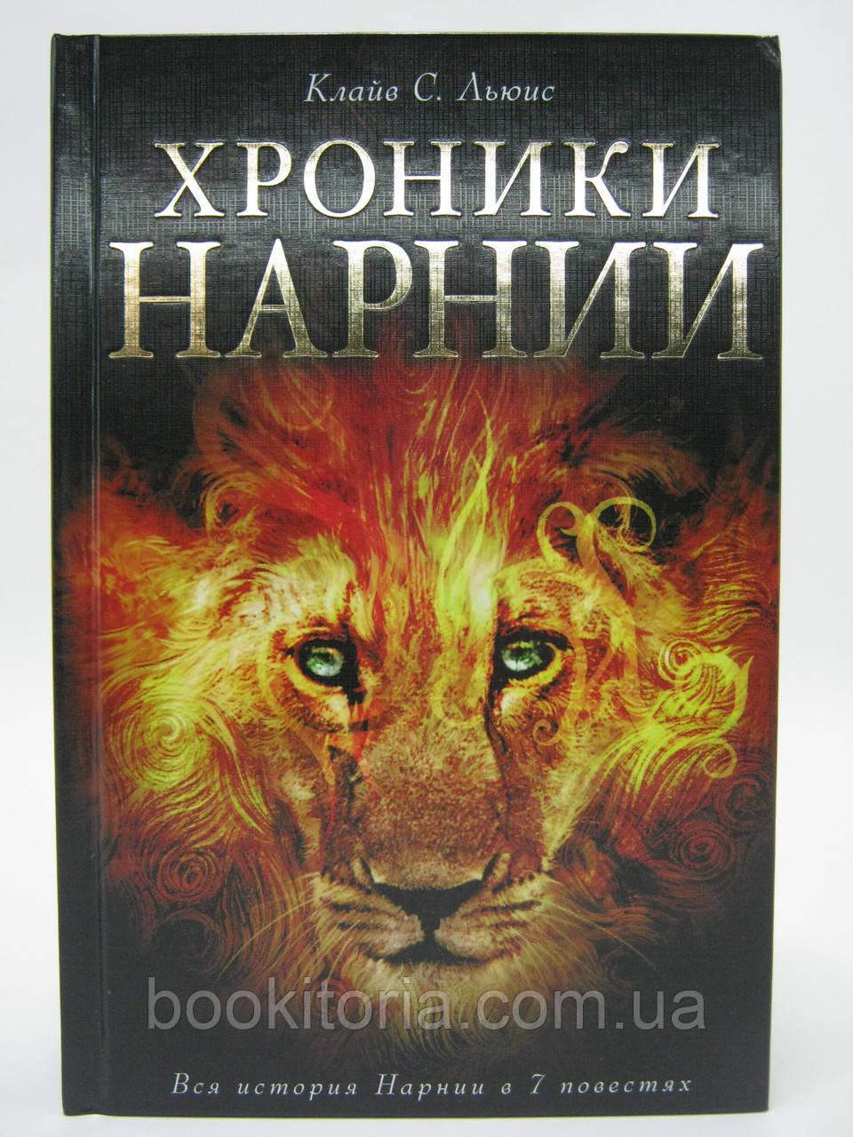 Льюис К. Хроники Нарнии (7 историй).