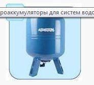 Гидроаккумуляторы для систем водоснабжения Aquasystem VAV 200, 200 л. вертикальный, фото 2