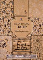 Набір паперу  А4 7 листків дизайнерського  Поділля 16418 крафт