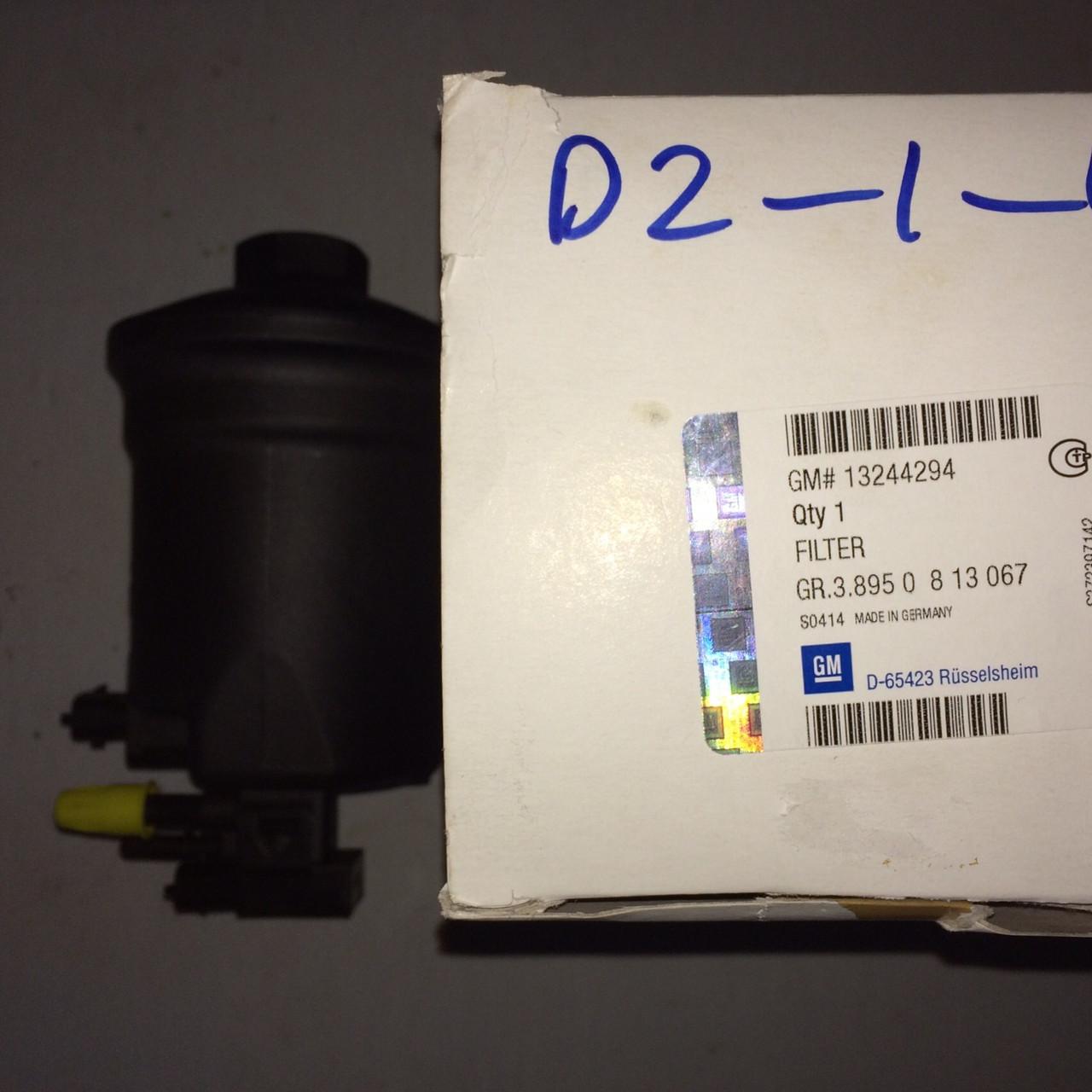 Корпус топливного фильтра в сборе (с фильтром) GM 0813067 13244294 95508366 OPEL ASTRA-J CASCADA INSIGNIA MERI