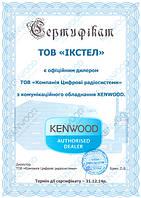 "Дилерский сертификат на системы радиосвязи ""KENWOOD"" 2014 год"