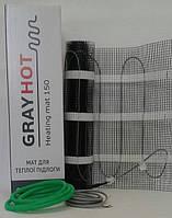 Теплый пол Gray Hot (Грейхот)150/186, 1,3 кв.м (нагревательный мат)