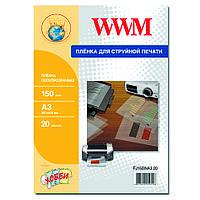 Пленка для цв. струйной печати (полупрозр.) WWM 150мк, A3*20л