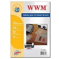 Пленка для цв. струйной печати (полупрозр.) WWM 150мк, A4*10л
