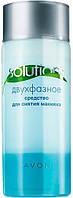 Двухфазное средство для снятия макияжа Avon Solutions make up remover, Эйвон, 200 мл