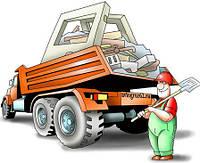 Вывоз строительного,бытового,мусора,грузчики