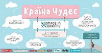 Фестиваль У Пошуках Made in Ukraine